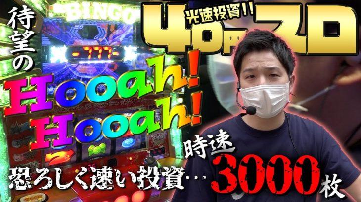【プレミアムビンゴ】40スロ史上最難関【sasukeのパチスロ卍奴#135】