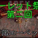 芸夢部APEX LEGENDS  第二回ルーレット祭り