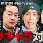 DROP OUT -62nd Season- 第1話(1/4)【ミリオンゴッド‐神々の凱旋‐】《沖ヒカル》《中武一日二膳》《くり》《ヤルヲ》[ジャンバリ.TV][パチスロ][スロット]