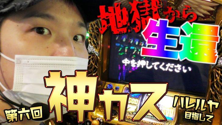 【GOD凱旋】救いのGOD【sasukeのパチスロ卍奴#137】