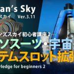 No Man's Sky エクソスーツ・宇宙船のアイテムスロット拡張方法 ノーマンズスカイ初心者講座その2 ノーマンズスカイ ver.3.11
