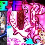 【パチンコ生配信】Pクイーンズブレイド3 #08【家パチ実機】