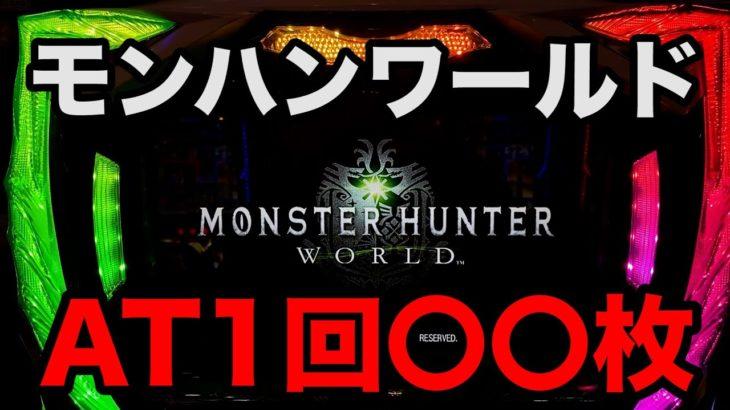 【新台モンスターハンター:ワールドTM】ATでまさかの事態連発でサンドに入金ポンコツスロット271話!