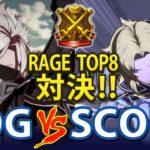 【グラブルVS/GBVS S2】小路KOG(べリアル) vs スコア(ランスロット) rage top8対決! KOG(BELIAL) vs SCORE(LANCELOT)