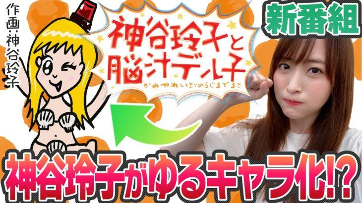 【ミリオンゴッド凱旋】~新番組!!神谷玲子がゆるキャラになる!?~ 神谷玲子と脳汁デル子《神谷玲子》[必勝本WEB-TV][パチンコ][パチスロ][スロット]