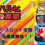 【設定6】涼宮ハルヒの憂鬱スロット 家スロ雑談!!