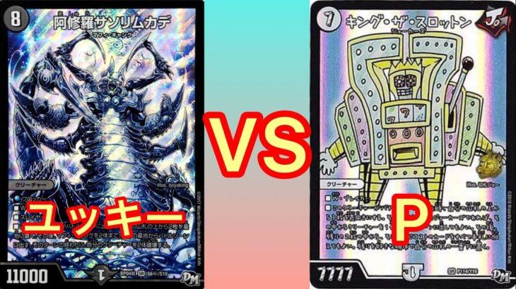 フリー対戦 赤黒マフィギャング (ユッキー) vs キング・ザ・スロットン (P)