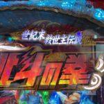 パチンコ屋さんで実践生配信!今日はパチンコからスタートだゾエ👍北斗の拳転生12/2