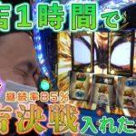 【政宗2】開店1時間で超秀吉突入!【スロパチ.Hack! #26】 [パチスロ][スロット]
