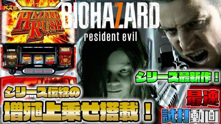 【スロット】最速試打!パチスロBIOHAZARD7 resident evil 待望のシリーズ最新作! ATへの王道ルートとことん見せます【パチスロ 新台】