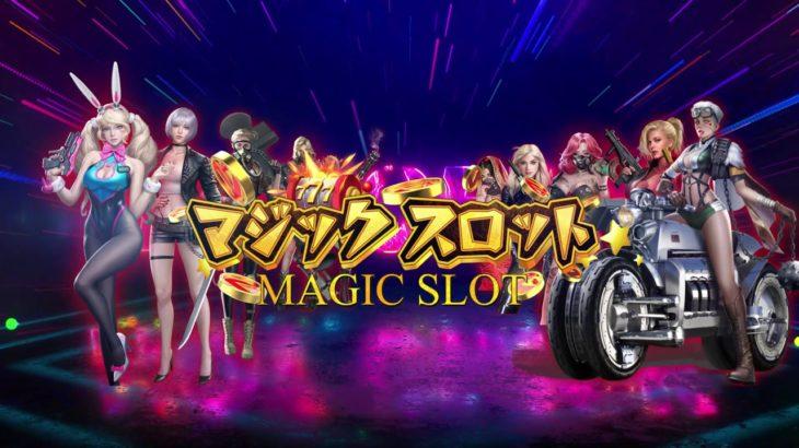Magic slot(マジック スロット)PV1