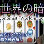 【新世界秩序スロット】エコノミストWorld in 2021『世界はこうなる』表紙絵を読み解く