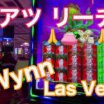 【ラスベガスのスロットマシン】果たして勝てるのか!? Wynn Hotelの今をレポート🤗