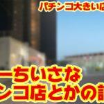 【雑学】日本一小さなパチンコ店と大きなパチンコ店を知っていますか