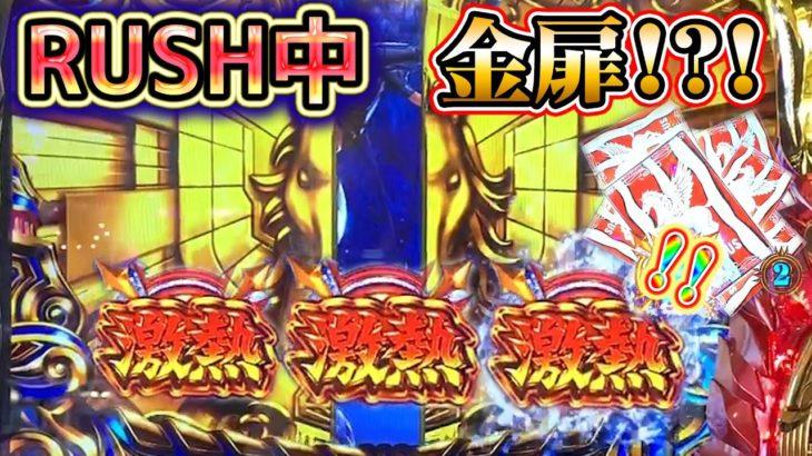 クマノミカードvs金扉!?!&激熱!!!【聖闘士星矢海皇覚醒】【スロット】【リーチ目】