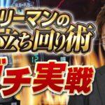 【サラスロ#10】夕方17時からの立ち回り術!sasukeが期待値求めてガチ実戦!