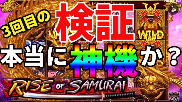 #173【オンラインカジノ|スロット】神機を求めて三千里|RISE OF SAMURAI3回目の検証