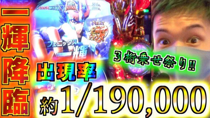 【聖闘士星矢 海皇覚醒】一輝降臨!!19万分の1の奇跡を見よ!!【大爆発物語】