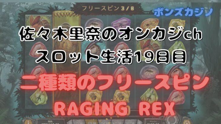 スロット生活19日目のスロットは恐竜がモチーフの「RAGING REX」をプレイしてみた♪