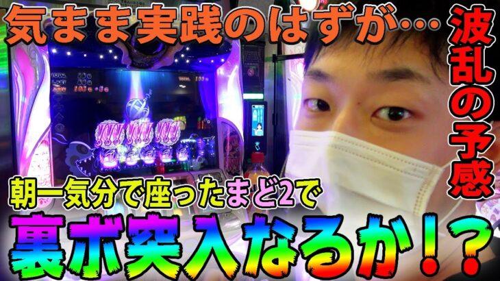 【スロットまどか☆マギカ2・ディスクアップ】朝一から波乱の展開!裏ボ突入なるか?【スロット】