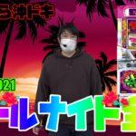 【沖ドキ】最後の沖ドキ全ツッパ!!【オールナイト実戦2020-2021】