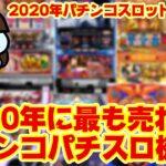【優勝】2020年パチンコスロット販売台数ランキングTOP5