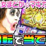 魔法少女まどか☆マギカ2を打ってクソ台を1回転で当てます|1GAMEてつの妖回胴中記#158【パチスロ・スロット】