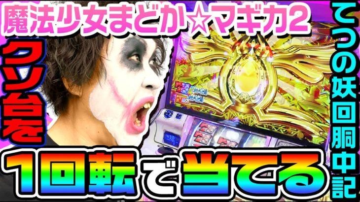 魔法少女まどか☆マギカ2を打ってクソ台を1回転で当てます 1GAMEてつの妖回胴中記#158【パチスロ・スロット】