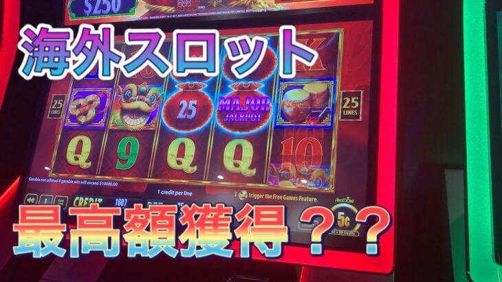 【カジノ 海外スロット21】BIGWINなるか!?pokie