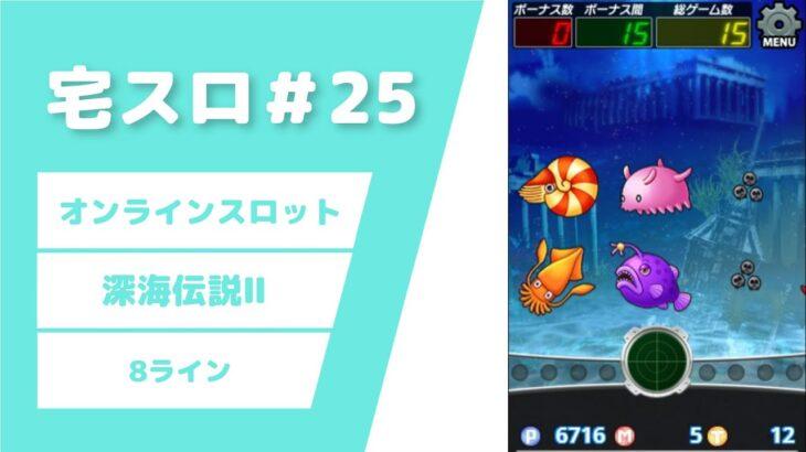 オンラインスロット「深海伝説2」実践【宅スロ#25】