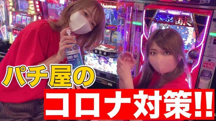 【26日配信】スロット専門店のコロナ対策!