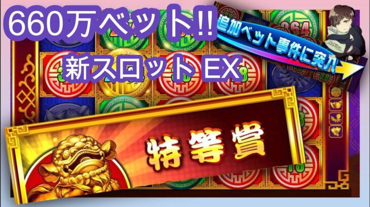 【ゴールデンホイヤー】リニューアルした福星高照2スロットを回してみた!!【Golden Hoyeah Slots / カジノ】