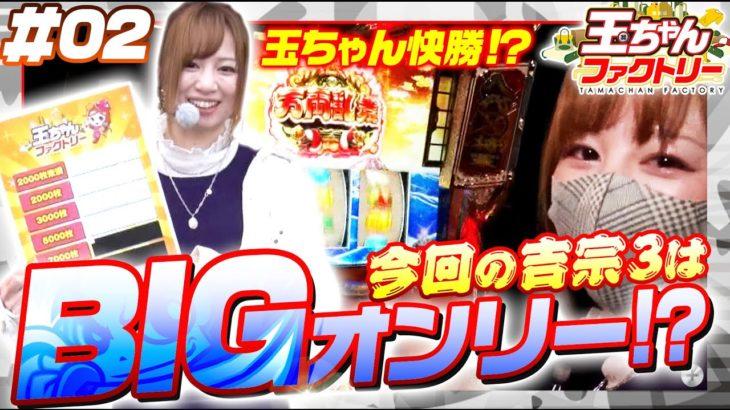 新番組 【吉宗3でプレゼントを届けられるか!?】玉ちゃんファクトリー#2<吉宗3/華祭>パチスロ・スロット