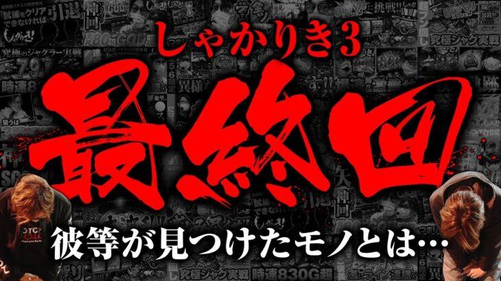 【吉宗3・Pとある】しゃかりき!3【第7戦目】(4/4)[ジャンバリ.TV][パチスロ][スロット]