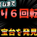 生活費確保シリーズ!パチンコ遊タイム編【ハイエナスロッターの日常】#75