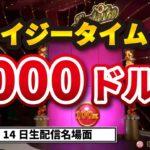 【オンラインカジノ/オンカジ】【BONS】スロット チェリーポップ&クレイジータイム12月14日ダイジェスト