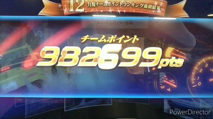 頭文字D zero2.3 チーム報酬12月+マイキャラスロット+七曲り下り経緯