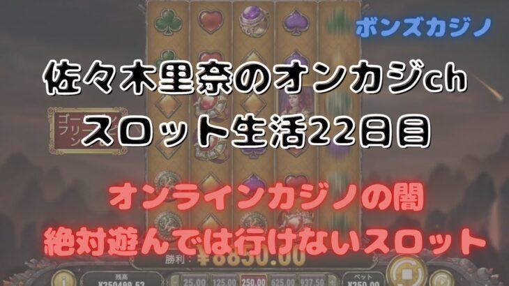 オンラインカジノの闇…絶対に遊んでは行けないスロット「Dragon Maiden」をプレイしてみた♪