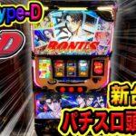 新台【パチスロ頭文字D】新スペックtypeDが神台過ぎてヤバイ!!(ゴミクズオワコン男#8)