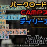 Fallout76 パークロードアウト、CAMPスロット、デイリーオプス、神アプデの予感 [シーズン3]