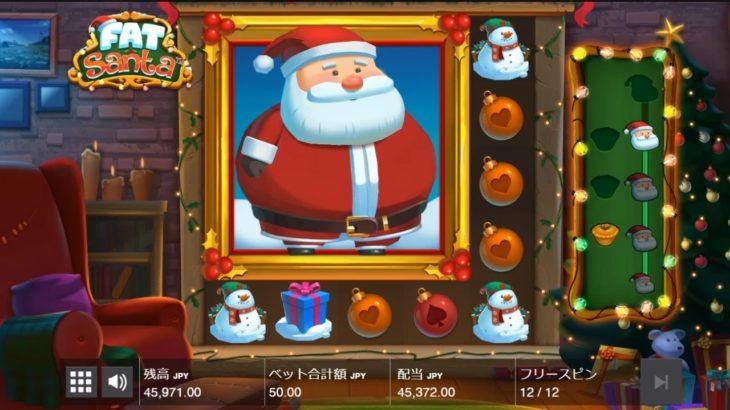 スロット爆発 ギャンボラカジノでFat Santaのフリースピン購入!#6