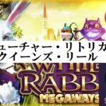 ギャンボラ(Gambola)カジノの人気スロットホワイトラビット(WHITE RABBIT)フィーバー動画&紹介解説