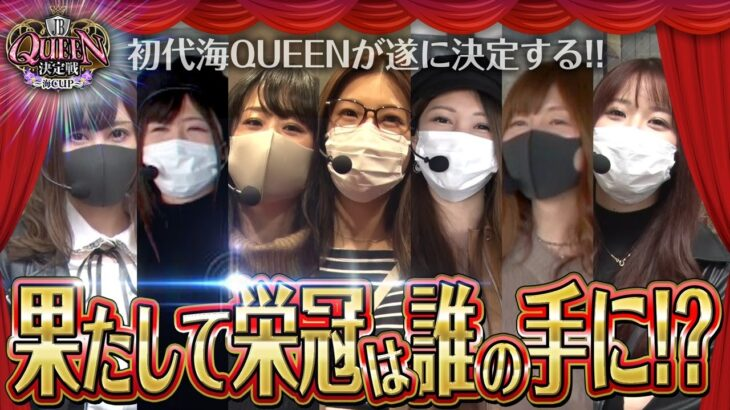 JB QUEEN 決定戦 ~海cup~ 果たして栄冠は誰の手に!? [ジャンバリ.TV][パチスロ][スロット]