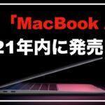 新型「MacBook Air」2021年内に発売?薄型軽量化?SDスロット付MacBook Proも?