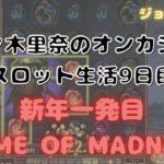 新年一発目!!オンラインカジノのスロットTOME OF MADNESSでどこまで増やせるか!