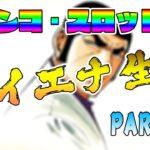 VTuberがやる パチンコ・スロット ハイエナ生活 PART7