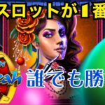 【golden hoyeah slots】初心者でも稼げる激甘スロット【ゾンビ】