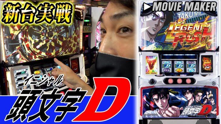 【moviemaker】スロットイニシャルD徹底解剖!moviemaker#73