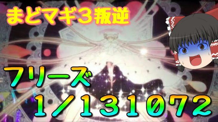 【まどマギ3叛逆・スロット】フリーズ引いた!!しかも6濃厚台!大晦日に起こった奇跡!