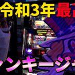【ウシオ】【岐阜】【ウシオフミー】スロットシグマ大垣西インター店